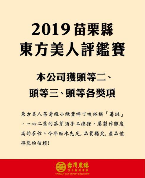 2019苗栗東方美人評鑑賽