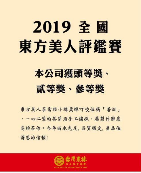 2019全國東方美人評鑑
