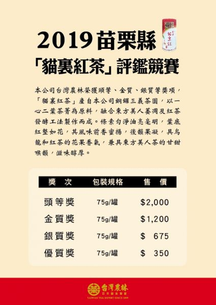 2019苗栗縣貓裏紅茶評鑑競賽