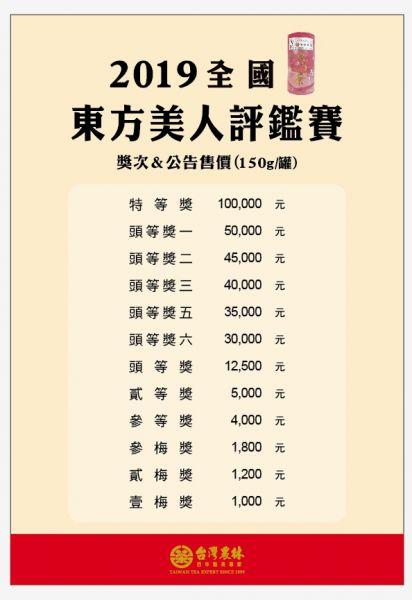 2019全國-東方美人評鑑賽.jpg